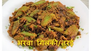 Punjabi Bharwa Gilki or Bharwan Masala Tori (Stuffed Sponge Gourd) Taste is very Delicious.In this video see Punjabi Style Bharwa Masala Gilki...So Watch it...............and Make Tasty Bharwa Gilki/Turai.............Don't Forget - LIKE ! SHARE ! SUBSCRIBED ! COMMENTMy Channel Link ----------https://www.youtube.com/channel/UCIZ3s4xkIz5BwDb3bsnvzvA