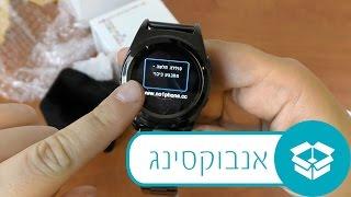 סוף סוף קיבלתי שעון חכם לא יקר עם תמיכה בעברית!אפילו התפריט בעברית! http://www.konimbesin.co.il - מכירה קבוצתית ▽▽▽...