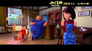Nonton 《小门神》终极预告片 Film Subtitle Indonesia Streaming Movie Download