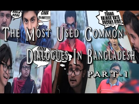 Video The Most Used Common Dialogues In Bangladesh(Part-1)[[VIDEO BABA PRODUCTIONS]] download in MP3, 3GP, MP4, WEBM, AVI, FLV January 2017