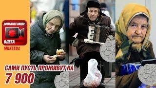 СПРАВЕДЛИВАЯ РОССИЯ отстаивает права пенсионеров.