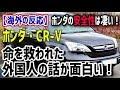 【海外の反応】ホンダ・CR-Vの信頼性に命を救われた外国人の報告が面白い!