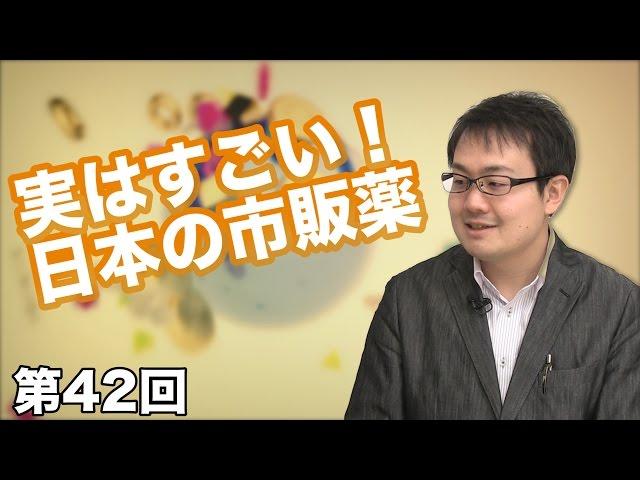 実はすごい!日本の市販薬・サプリメントの選び方とは?【CGS 木下幹仁 健康と予防医学 第42回】