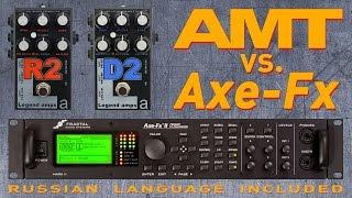 AMT vs. AXE-FX (R2, D2)