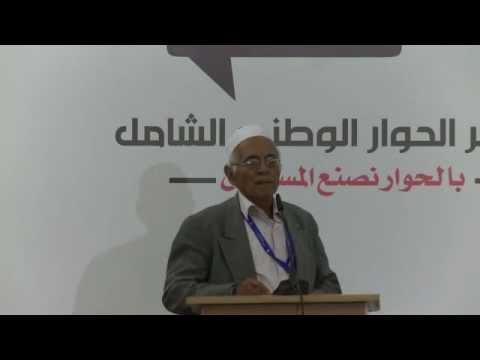 كلمة محمد العفيف | 23 مارس | مؤتمر الحوار الوطني الشامل