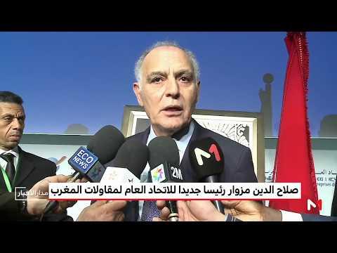 العرب اليوم - شاهد: مزوار يؤكّد العمل على اتفاق إطار بين الـ CGEM والحكومة