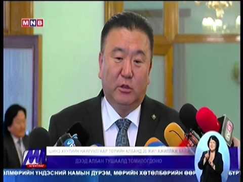 """""""Монгол Улсын Төрийн албаны эрх зүйн шинэтгэл"""" сэдэвт хэлэлцүүлэг болж байна"""