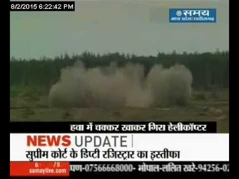 एयरशो के दौरान हेलिकॉप्टर गिरा