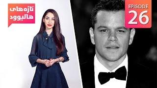 Hollywood Buzz – S01EP26 – Matt Damon