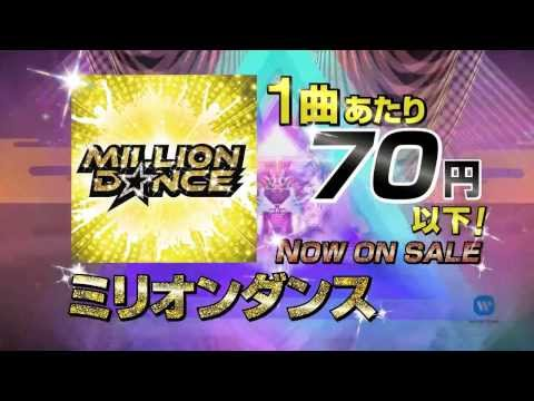 「MILLION DANCE / ミリオンダンス」スポット映像