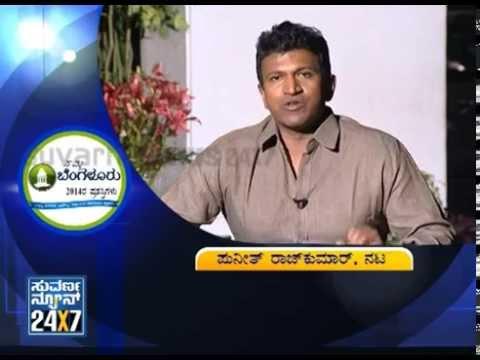 Video Puneeth Rajkumar wishes for Namma Bengaluru Awards 2014 - Suvarna News download in MP3, 3GP, MP4, WEBM, AVI, FLV January 2017