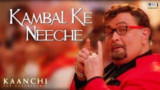 Nonton Kambal Ke Neeche Song Video   Kaanchi   Rishi Kapoor  Mithun Chakraborty  Mishti   Bollywood Songs Film Subtitle Indonesia Streaming Movie Download