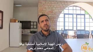 رئيس الهيئة الاسلامية: رسالتنا للعيد