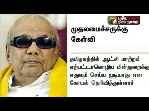 Karunanidhi-questions-Jayalalithaa-over-Piyush-Goyals-comments
