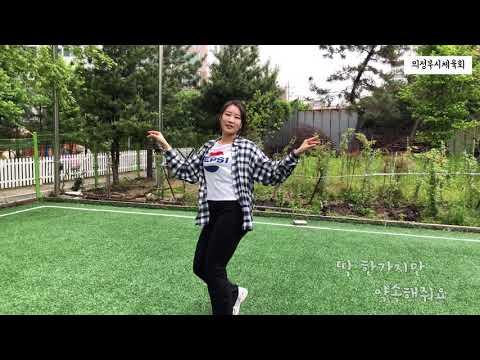 [라인댄스] 10분내로 - 김연자