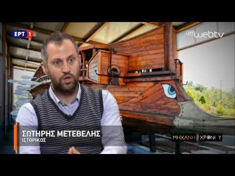 """Η Μηχανή του Χρόνου  «Η ιστορία της πειρατείας – Α μέρος: Από τον Οδυσσέα στον Μπαρμπαρόσα"""" 14 Ιαν17"""