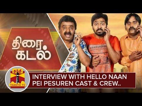 Exclusive-Interview-with-Hello-Naa-Pei-Pesuren-Cast-and-Crew-Thirai-kadal-Thanthi-TV