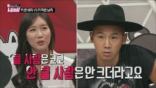 [World Changing Quiz Show] 세바퀴 - Kim Hye-jin was talking about how to increase height 20150828, MBCentertainment,radiostar