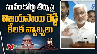 MP Vijayasai Reddy Reacts Over Supreme Court Judgement On AP Local Body Elections