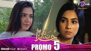 Juda Na Hona   Episode 5 Promo   TV One Drama