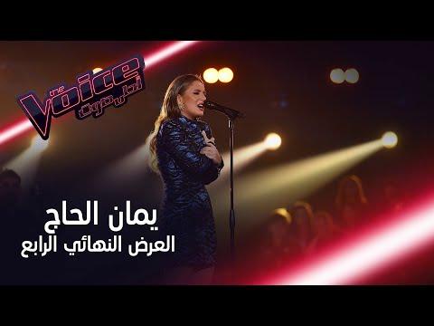 """""""ذا فويس""""..يمان الحاج بأداء يحرك المشاعر في العرض النهائي الرابع"""