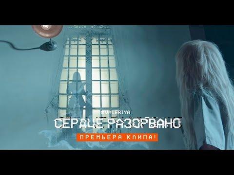Валерия - Сердце разорвано (Премьера клипа, 2017)