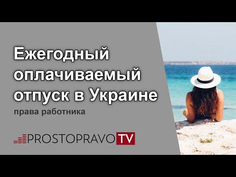 Ежегодный отпуск: права работника (видео)