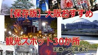 保存版大阪おすすめ観光スポット30か所