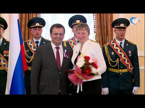 В День России новгородцев отметили государственными и областными наградами
