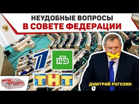 Неудобные вопросы в Совете Федерации (видео)