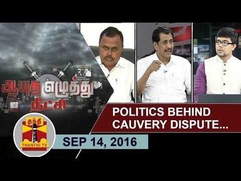 -14-09-2016-Ayutha-Ezhuthu-Neetchi-Decoding-politics-behind-Cauvery-Dispute--Thanthi-TV