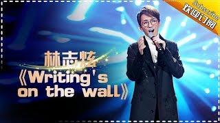 林志炫《Writing's on the wall》耳膜灵魂齐颤栗-《歌手2017》第6期 单曲The Singer【我是歌手官方频道】
