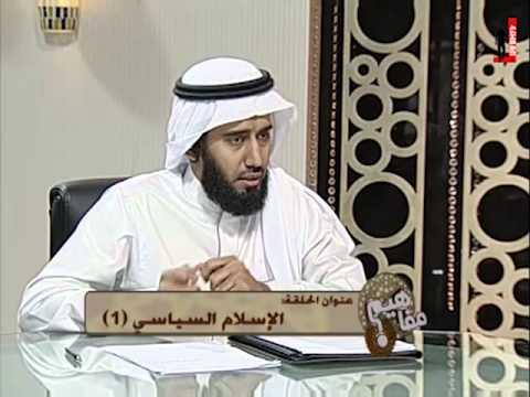 مفاهيم - الإسلام السياسي 1