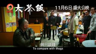 Nonton 《大茶飯》(Gangster Pay Day) 預告片 11月6日 盛大公映 Film Subtitle Indonesia Streaming Movie Download