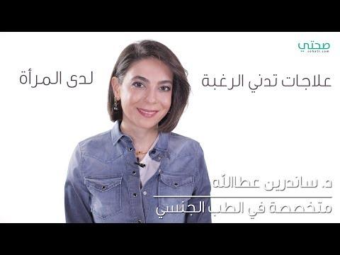 العرب اليوم - شاهد: أسباب انخفاض الرغبة الجنسية عند المرأة