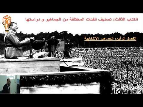 عرض ومناقشة كتاب (سيكولوجية الجماهير) بالإسكندرية