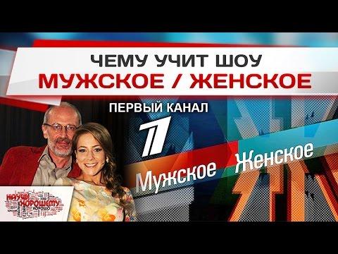 Чему учит шоу Мужское / Женское? (Первый канал) (видео)