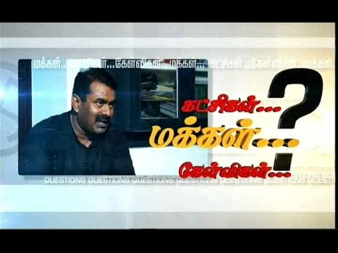 Seeman-Naam-Tamilar-Katchi-to-answer-the-questions-about-Tamil-Nadu-elections-02-04-2016