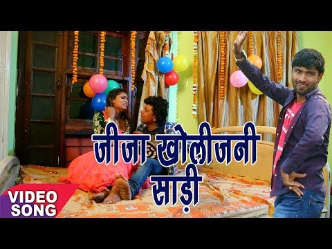 Video धीरे धीरे दाबी चीज बाटे बतिया जीजा जी ~ Hemant Harjai ~ Khich Dela Sharee  ~ Bhojpuri Song 2018 download in MP3, 3GP, MP4, WEBM, AVI, FLV January 2017
