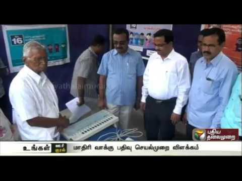 Namakkal-collector-inaugurates-demonstration-of-usage-of-electronic-voting-machine-at-the-bus-stand