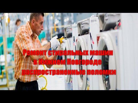 Ремонт стиральных машин в Нижнем Новгороде   распространенные поломки