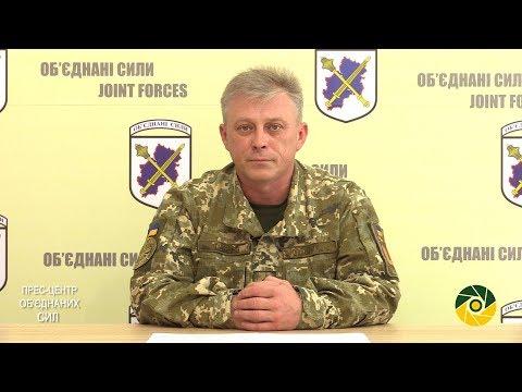 Брифінг представника прес-центру Об′єднаних сил 16.05.2018 р.