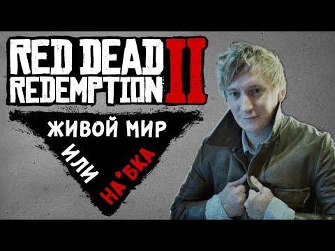 Red Dead Redemption 2: ЖИВОЙ МИР или НА*БКА ?