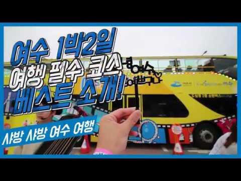 여수관광홍보 UCC이벤트 수상작 3위