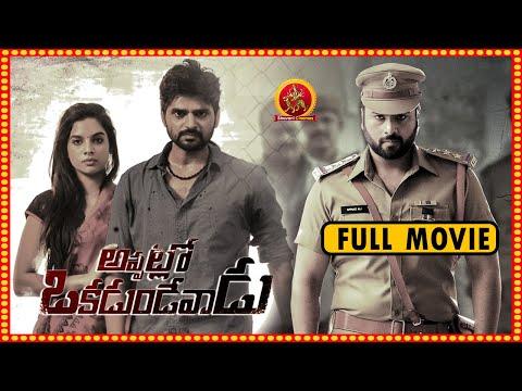 New Telugu Full Movie 2019 || Telugu Full Movies 2019 || Telugu HD Movies | Apatloo Okkadu Vundevadu