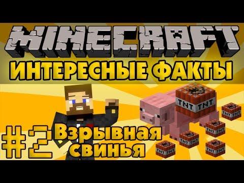 Minecraft Интересные факты #2 - Взрывная свинья