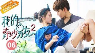 Nonton 【ENG SUB】《我的奇妙男友2》第6集  My Amazing Boyfriend II EP6【芒果TV独播剧场】 Film Subtitle Indonesia Streaming Movie Download