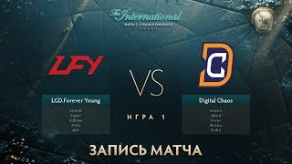 LFY vs Digital Chaos, The International 2017, Групповой Этап, Игра 1