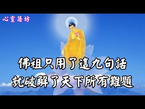 【 禪 心 】佛祖只用了這九句話,就破解了天下所有難題