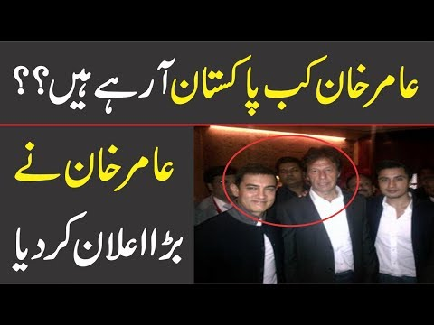 When Amir Khan comes to Pakistan ??